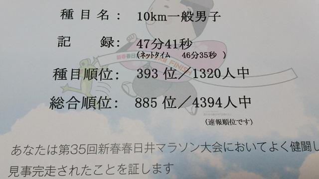 春日井マラソン2017