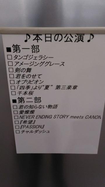 石川綾子コンサート名古屋